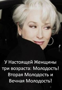 Meryl Streep as Miranda Priestly in Devil Wears Prada Meryl Streep, Wise Quotes, Funny Quotes, Photo Facebook, Miranda Priestly, Russian Quotes, Devil Wears Prada, Different Quotes, Day Wishes