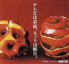 登竜門 /第70回 毎日広告デザイン賞 /広告主課題の部 Japan Design, Ad Design, Book Design, Layout Design, Graphic Design, Good Advertisements, Pin Art, Cool Posters, Advertising Design