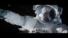 映画『ゼロ・グラビティ』予告5【HD】 2013年12月13日公開