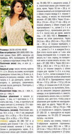 Вязаный пуловер схема Knitting Patterns, Knit Crochet, Fashion, Ideas, Crochet Stitches, Summer Blouses, Tejidos, Wool Yarn, Cute Stuff