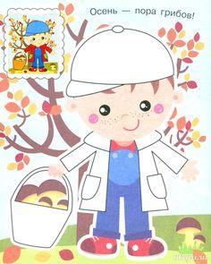 Мальчик с корзинкой грибов. Раскраска Teaching Kindergarten, Kindergarten Worksheets, Preschool, Autumn Activities For Kids, Art Drawings For Kids, Paper Crafts, Diy Crafts, Learning Centers, Painting For Kids