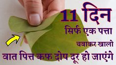 Heart Blockage, Heart Care, General Knowledge Book, Diabetes Treatment, Asthma, Ayurveda, Cholesterol, Home Remedies, Health Tips