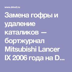 Замена гофры и удаление каталиков — бортжурнал Mitsubishi Lancer IX 2006 года на DRIVE2