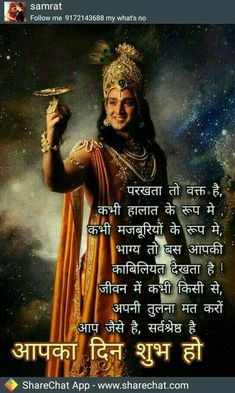 Morning Prayer Quotes, Hindi Good Morning Quotes, Morning Greetings Quotes, Good Morning Messages, Morning Images, Morning Prayers, Radha Krishna Love Quotes, Lord Krishna Images, Krishna Pictures
