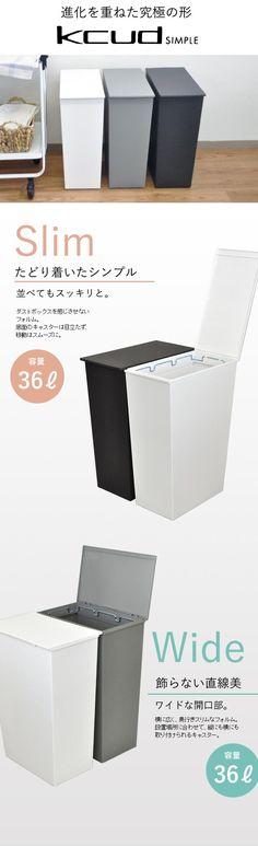 ゴミ箱 ごみ箱 ダストボックス 分別 おしゃれ キッチン。kcud クード ゴミ箱 シンプルワイド 日本製 [ごみ箱 ダストボックス 分別 角型 おしゃれ 36L シンプル ふた付き フタ付き キャスター付き キッチン 送料無料 box] P10