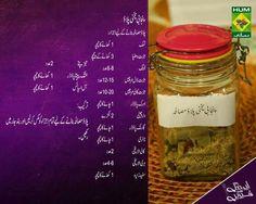 Sauce Recipes, My Recipes, Chicken Recipes, Dessert Recipes, Masala Powder Recipe, Masala Recipe, My Favorite Food, Favorite Recipes, Cooking Recipes In Urdu