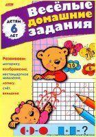Веселые домашние задания. Детям 6 лет.