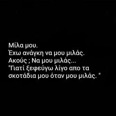 New Quotes Greek Agapi Ideas Sad Life Quotes, Post Quotes, New Quotes, Family Quotes, Happy Quotes, Words Quotes, Bible Quotes, Relationship Quotes, Positive Quotes