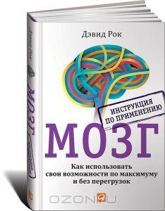 """Книга """"Мозг. Инструкция по применению. Как использовать свои возможности по максимуму и без перегрузок"""" Дэвид Рок"""