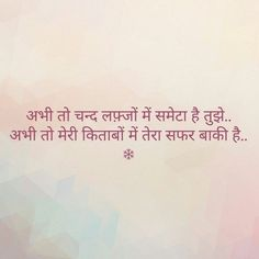 Mixed Feelings Quotes, Love Quotes In Hindi, Romantic Love Quotes, Shyari Quotes, Real Life Quotes, Words Quotes, Qoutes, Hindi Words, Genius Quotes