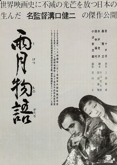 Ugetsu dir. by Kenji Mizoguchi (1953). Derived from stories by Akinari Ueda and Guy de Maupassant, Ugetsu is a ghost story like no other and one of the most beautiful films ever made.