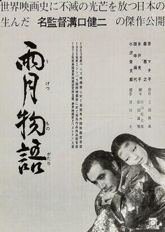 Ugetsu monogatari (1953).