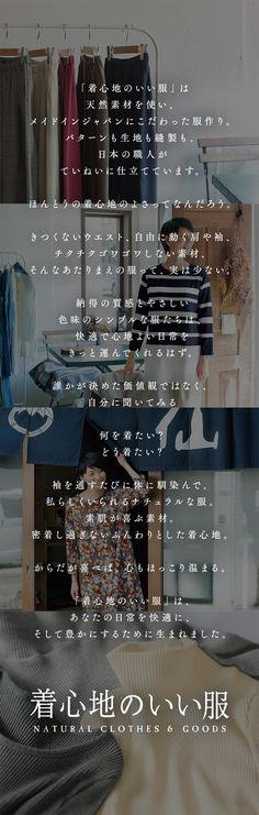 コンセプト - 天然素材、日本製こだわった大人の女性向けアパレル通販サイト| 着心地のいい服