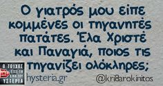 Greek Memes, Funny Greek, Greek Quotes, Sarcastic Quotes, Jokes Quotes, Funny Picture Quotes, Funny Photos, Funny Times, Have A Laugh