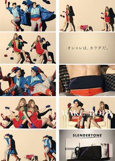 「オシャレはカラダだ。」エクササイズ器具「スレンダートーン」のCM、徳島県による「vs東京」キャンペーン | ブレーン 2014年12月号