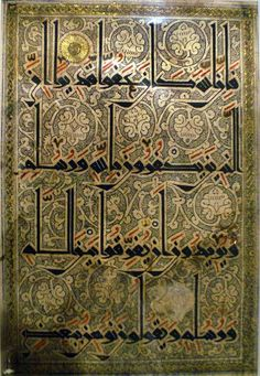 Quran (Koran). Page with Kufic script.(act. c. 1038 - 1307) Ink and colors on paper 12th c Iranian (Persian) Seljuk