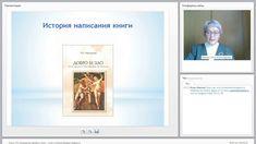 Книги Т.Н. Микушиной «Добро и Зло» – ключ к Учению Владык Мудрости.