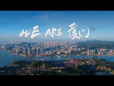 2017廈門金磚峰會  WE ARE 廈門宣傳影片 Corporate Profile, Xiamen, Film, Youtube, Movie, Film Stock, Cinema, Films, Youtubers