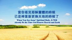 When You See Jesus' Spiritual Body, It Will Already Be the Time God Renews Heaven and Earth