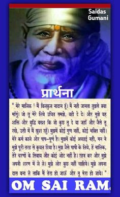 Morning Prayer Quotes, Morning Prayers, Best Quotes, Nice Quotes, Om Sai Ram, Sai Baba, Baby Knitting Patterns, Places, House