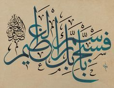 Öyleyse Rabbini Azîm ismiyle tesbih et. Arabic Calligraphy Design, Arabic Calligraphy Art, Arabic Art, Islamic Paintings, Islamic Wall Art, Borders For Paper, Turkish Art, Religious Art, Mandala