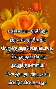 Anbuh Love Pain Quotes, Movie Love Quotes, Love Quotes With Images, Love Feeling Images, Feeling Sad Quotes, Tamil Motivational Quotes, Tamil Love Quotes, Morning Greetings Quotes, Morning Quotes