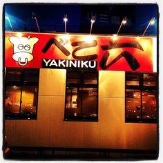 Bekoroku Yakiniku, my absolute favorite yakiniku restaurant nearby Yokota AB, Japan.