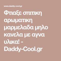 Φτιαξε σπιτικη αρωματικη μαρμελαδα μηλο κανελα με αγνα υλικα! - Daddy-Cool.gr Wings