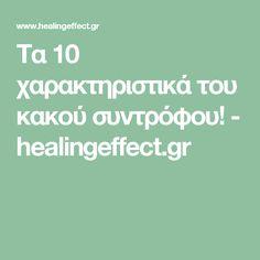 Τα 10 χαρακτηριστικά του κακού συντρόφου! - healingeffect.gr