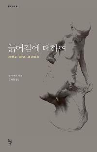 늙어감에 대하여- 저항과 체념 사이에서 l 장 아메리 (지은이) | 김희상 (옮긴이) | 돌베개 | 2014-11-10  읽은 날 : 2015년 2월 3일