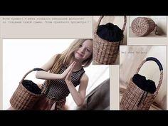 Мастер класс плетеной сумки из бумаги - YouTube