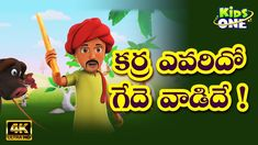 Telugu Stories for Kids, Children. Whoever Owns the Stick Owns the Buffalo Telugu Story / Karra Evarido Gede Vadide Telugu Katha for Toddlers, Babies, Kids, . Kids Nursery Rhymes, Rhymes For Kids, Moral Stories For Kids, Morals, Telugu, Activities, Education, Children, Rhymes For Children