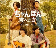 I Want to Eat Nagasaki Champon Noodles Japanese Drama, Nagasaki, I Want To Eat, Asian Actors, Movies And Tv Shows, Things I Want, Album, Boys, Movie Posters