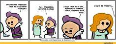 Комиксы Cyanide and happiness,Цианистый калий и счастье,Смешные комиксы,веб-комиксы с юмором и их переводы,принцесса,хрустальная туфелька,песочница