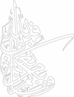 Calligraphy Lessons, Arabic Calligraphy Art, Arabic Art, Caligraphy, Clannad Anime, Hand Lettering Art, Islamic Wall Art, Doodle Patterns, Letter Art