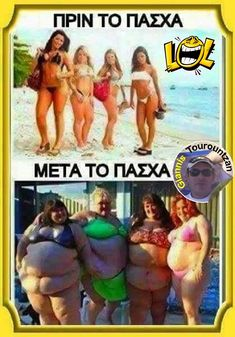 Greek, Wrestling, Lol, Humor, Memes, Funny, Photos, Corona, Lucha Libre