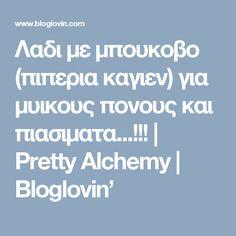 Λαδι με μπουκοβο (πιπερια καγιεν) για μυικους πονους και πιασιματα...!!! | Pretty Alchemy | Bloglovin' Blog