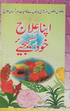 Apna Ilaj Khud Kijiye Free Pdf Books, Islam Quran, Books To Read, Literature, Literatura, Libros