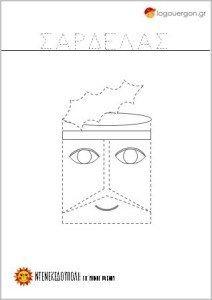 Λογοθεραπεία Εργοθεραπεία Ειδική αγωγή - εκπαιδευτικές σελίδες Line Chart