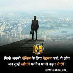 What are some cool psychological hacks Desi Quotes, Hindi Quotes On Life, Motivational Quotes In Hindi, Crazy Quotes, True Love Quotes, Sarcastic Quotes, Life Quotes, Inspirational Quotes, Sucess Quotes