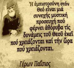 (ΚΤ) Kai, Orthodox Icons, Wise Words, Greece, Believe, Tips, Quotes, Wisdom Sayings, Intelligent Quotes