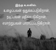 Tamil Love Quotes, Sad Love Quotes, Life Quotes, Qoutes, Unique Quotes, Inspirational Quotes, Poems About Life, Buddha Quote, Feeling Sad