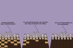 Ο Αρκάς με μια παρτίδα σκάκι «αδειάζει» τον Κουρουμπλή για την πετρελαιοκηλίδα (εικόνα) | www.athensvoice.gr Funny Quotes, Memes, Movie Posters, Funny Phrases, Film Poster, Popcorn Posters, Animal Jokes, Hilarious Quotes, Film Posters