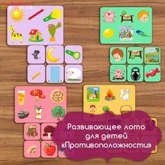 Игра противоположности для детей, детское лото «Противоположности в картинках» скачать для распечатки