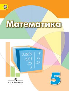 Гдз по математике 5 класс