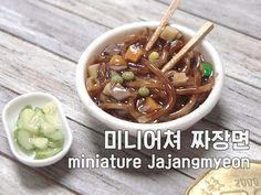 미니어쳐 짜장면 만들기 Miniature Jajangmyeon