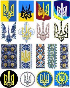 Тризуб - Государственный символ Украины
