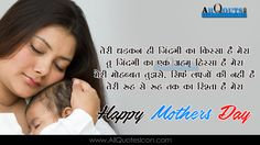 Quotes On Motivation Happy Mother Day Quotes, Happy Mothers Day, Positive Affirmations, Positive Quotes, Mothers Day Status, Hindi Quotes Images, Motivational Articles, Wallpaper Pictures, Life Motivation
