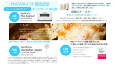 NEWAリフトキャンペーン 第2弾!! 「ちょっといいものプレゼント」開催中! 7月22日(金)17:00迄に対象商品ご購入の方へ、今話題の最新商品を抽選でプレゼント致します。是非、この機会をお見逃しなく!! http://beautelligence.jp/newa-lift/?pinttext&utm_content=lpiimono2
