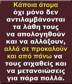 Greek Quotes, Self Confidence, Life Images, Food For Thought, Revenge, Motivational Quotes, Spirituality, Wisdom, Letters